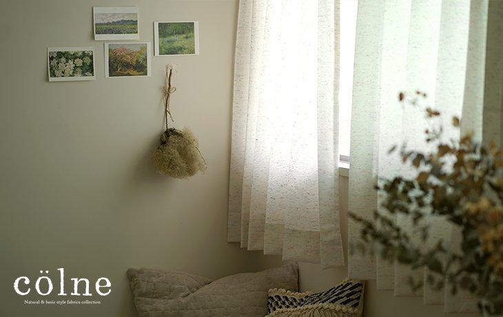 リネンやコットンを織り交ぜたナチュラルな日本製ブランド「colne」のカーテンやラグ・キッチンマットの特集ページ