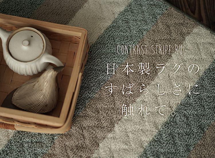 20AW新作ラグ入荷!おしゃれなストライプ♪新触感の日本製ラグ 北欧デザインの秋冬ラグ通販