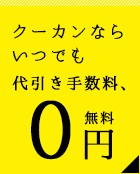 cucan クーカンネットショップならが代引き0円!手数料無料!