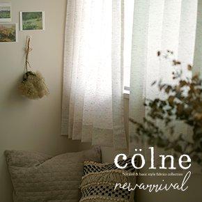colne(コルネ)シリーズ