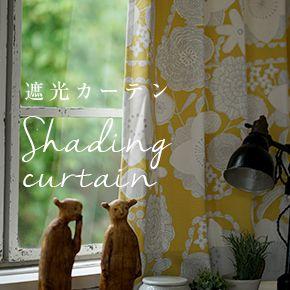 ひかりの引き算を楽しむ。おしゃれで高品質。遮光カーテン