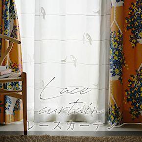 透け感で遊ぶ。安心と高品質の国内生産カーテン。レースカーテン