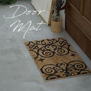 お家の顔「玄関」をあなたらしく彩ってみませんか。玄関マット特集