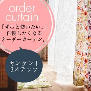 通販でも簡単!3ステップでできちゃうおしゃれなオーダーカーテン。cucanのオーダーカーテン