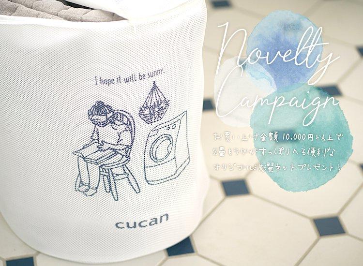 2畳ラグもすっぽりはいるcucanオリジナルデザインの大判洗濯ネットがもらえるノベルティキャンペーン開始!