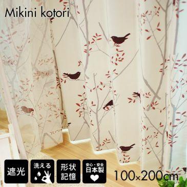 遮光 カーテン MIKI NI KOTORI/ミキニコトリ (幅100×丈200cm)1枚入 メイン