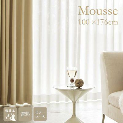 ミラーレース MOUSSE/ムース (幅100×丈176cm)1枚入