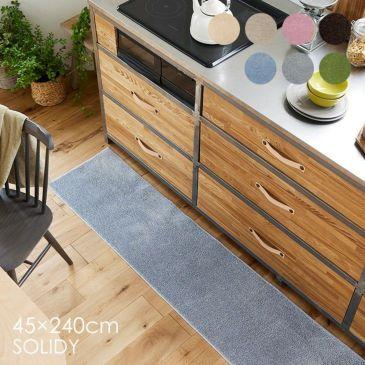 キッチンマット ソリッディー (45×240cm)