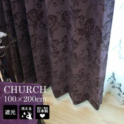 遮光 カーテン CHURCH/チャーチ (幅100×丈200cm)1枚入 メイン