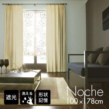 防音・1級遮光 カーテン NOCHE/ノーチェ (幅100×丈178cm)1枚入 メイン