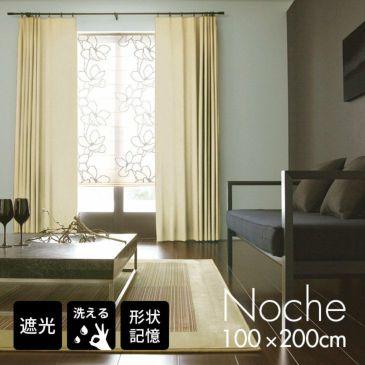 防音・1級遮光 カーテン NOCHE/ノーチェ (幅100×丈200cm)1枚入 メイン