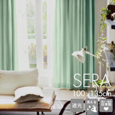 遮光 カーテン SERA/セーラ (幅100×丈135cm)1枚入