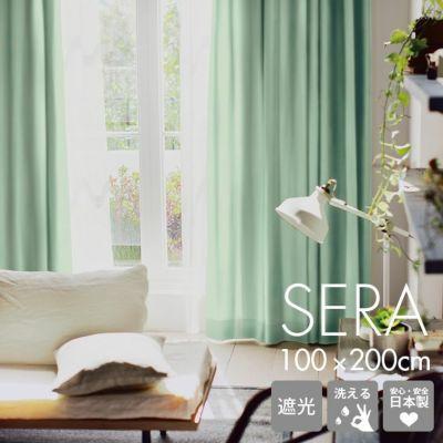 遮光 カーテン SERA/セーラ (幅100×丈200cm)1枚入