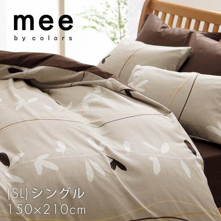 寝具 おしゃれ おすすめ 北欧 ベッドフィットパックシーツ