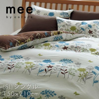 mee ME25(SL)掛けふとんカバー シングル (2187-75138)■西川リビング
