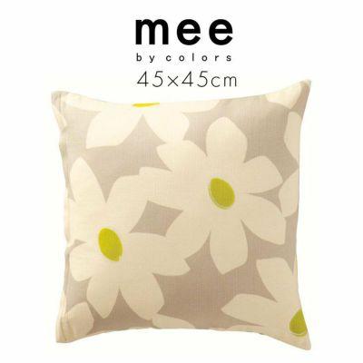 mee ME30(45×45cm)クッションカバー■西川リビング メイン