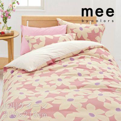 mee ME30(QL)掛けふとんカバー クィーンサイズ■西川リビング