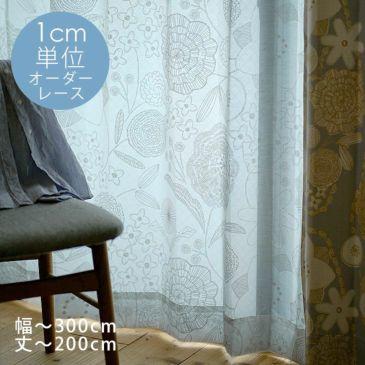 DESIGN LIFE オーダーカーテン<レース> (幅)201~300cm×(丈)141~200cm ※納期:受注より約10日後 メインイメージ