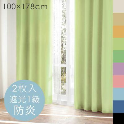 防炎・1級遮光 まかろんカーテン (幅100cm×丈178cm 2枚組)