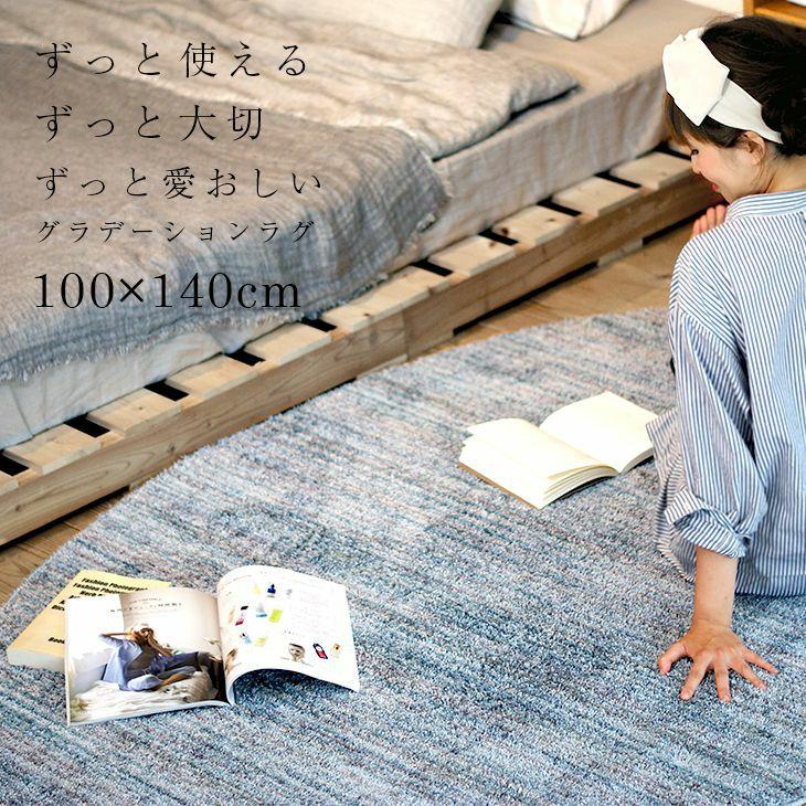 日本製の美しいグラデーション。抗菌・抗ウイルス加工の高機能ラグ リュイール ラグ通販ページ