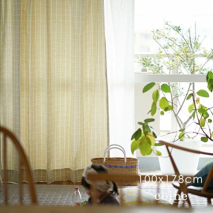 自然素材混のナチュラルカーテン グリーユ colne