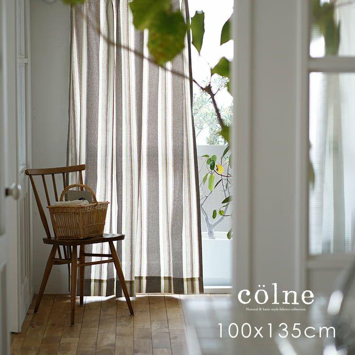 自然素材のストライプ柄カーテン ピリエ colne