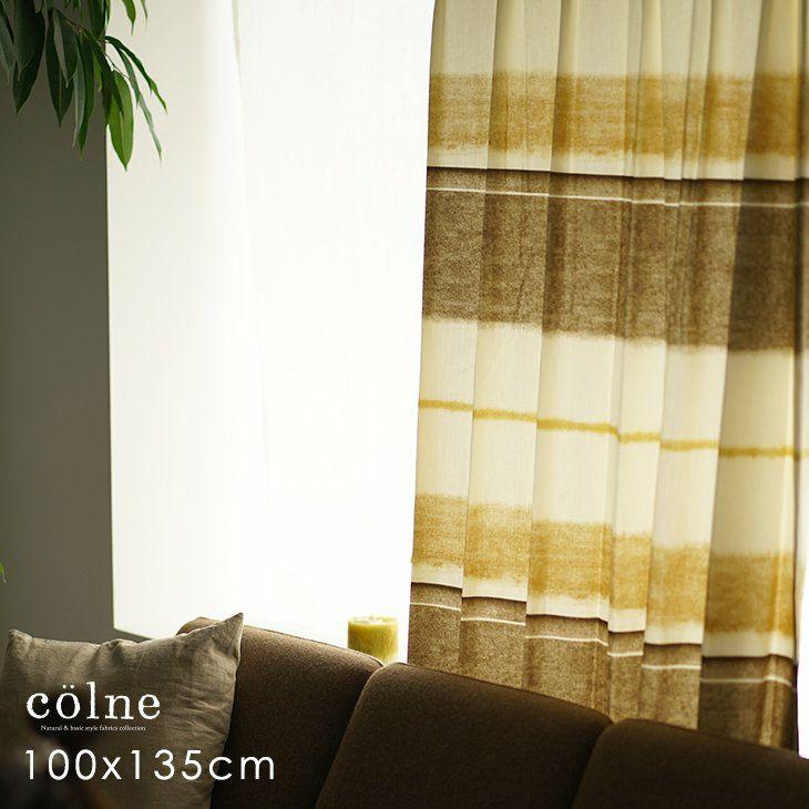 にじみの表情で描いたボーダー柄を綿100%の生地にプリントで表現したドレープ 自然素材のナチュラルカーテン トロワ colne