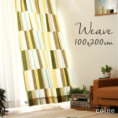 厚地 カーテン Weave/ウィーヴ(幅100cm×丈200cm)1枚入   cucan ...