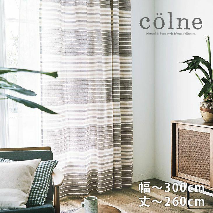 colne イージーオーダーカーテン