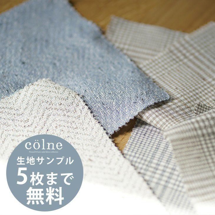 【無料】colne カーテン生地サンプル請求