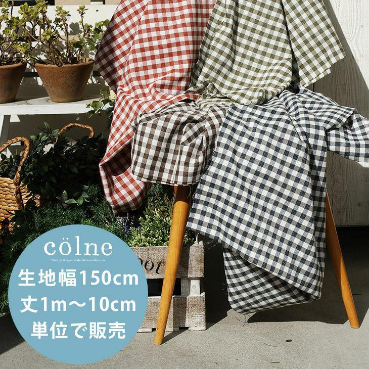 【無料】colne 生地売り