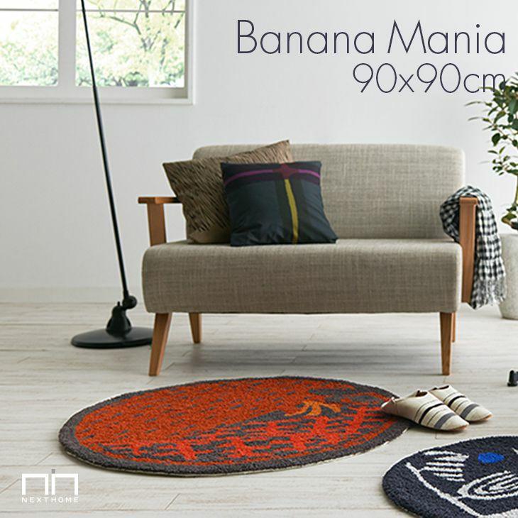 バナナマニア ラグマット