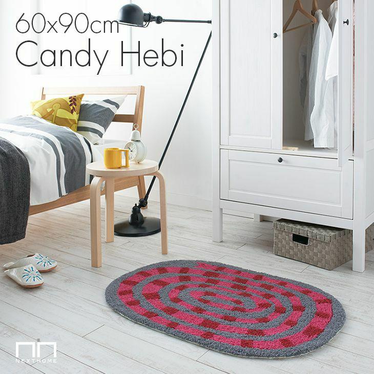 キャンディーヘビ ラグマット
