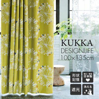 北欧 遮光 カーテン KUKKA/クッカ(幅100cm×丈135cm)1枚入