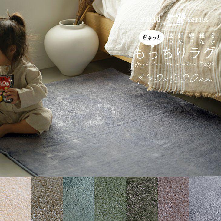 防音加工のおしゃれな高機能・日本製ラグ 極細繊維をぎゅっとつめこんだもっちりラグ カームの通販ページ
