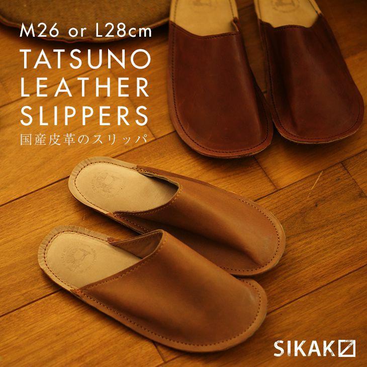 日本原産の原皮だけを限定使用し、自然な色むらやUSED感が楽しめる 男前でおしゃれなスリッパ