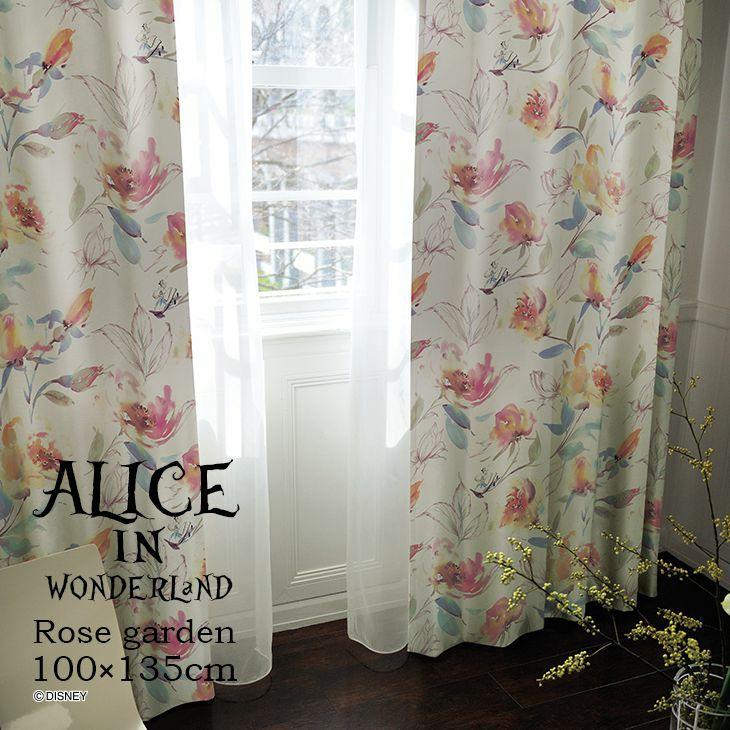 厚地カーテン 水彩調の軽やかなバラとアリスがとってもかわいい、おしゃれな遮光カーテン