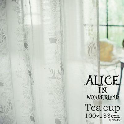 レース カーテン ALICE/アリス ティーカップ(幅100×丈133cm)1枚入