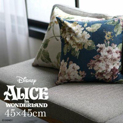 クッションカバー ALICE/アリス アジサイ(45×45cm)