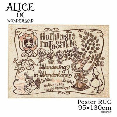 ALICE/アリス ポスターラグ DRA-1056(95×130cm)不思議の国のアリス