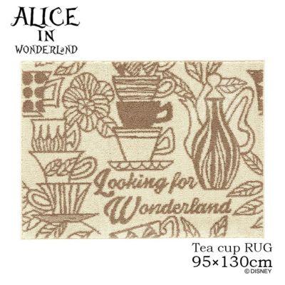 ALICE/アリス ティーカップラグ DRA-1058(95×130cm)ディズニー不思議の国のアリス
