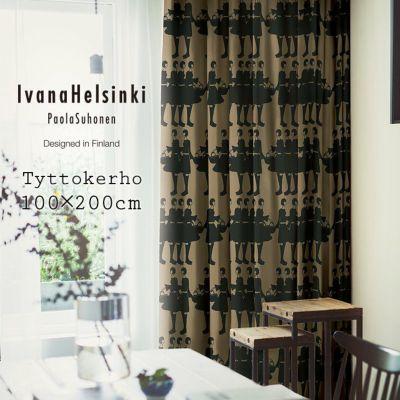 北欧 遮光 カーテン Tyttokerho/ティットケルホ(幅100×丈200cm)1枚入