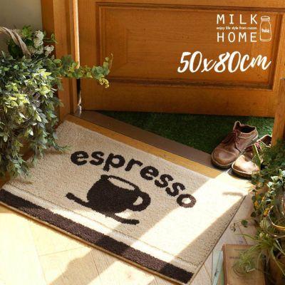 玄関マット カフェシリーズ マット(50×80cm) メイン