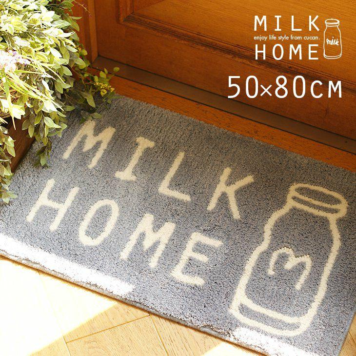 ミルクホームマット