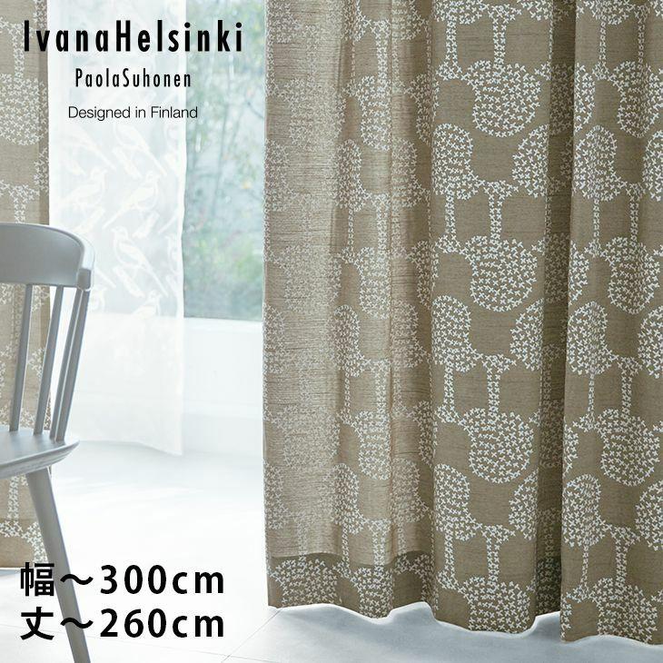 Ivana Helsinki イージーオーダーカーテン