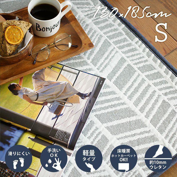 ダブルビーム織り北欧デザインラグ