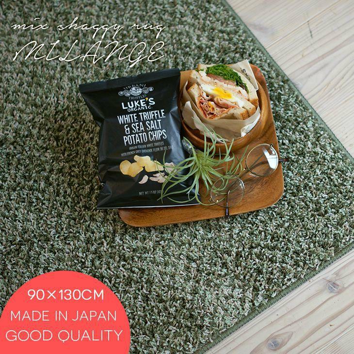 遊び毛のでにくい日本製シャギーラグ 優秀な洗えるラグの通販