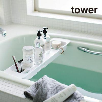 tower タワー 伸縮バスタブトレー(ホワイト)
