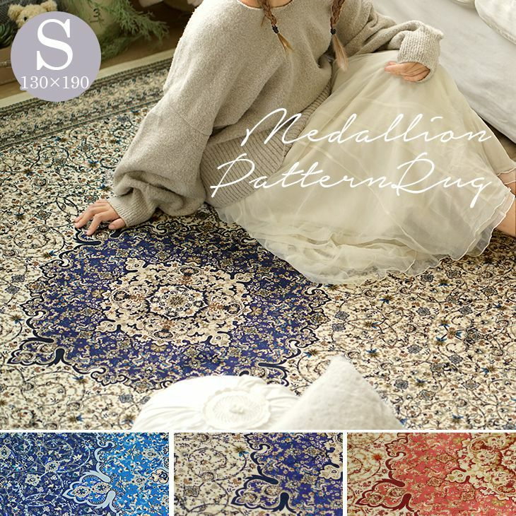 ペルシャ絨毯の中で最も有名な伝統柄「メダリオン」を最新の印刷技術で起毛した生地感の素材にプリント。お手入れしやすい新しいメダリオンデザインラグ ラグの通販ならcucan