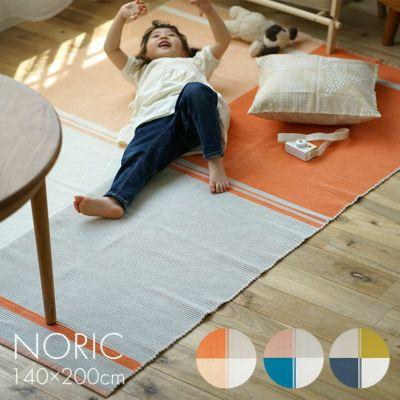 コットン100%手織りラグ NORIC/ノリック(140×200cm)